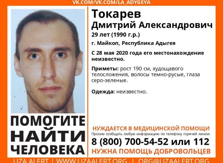 Мужчину из Майкопа ищут в Ростовской области