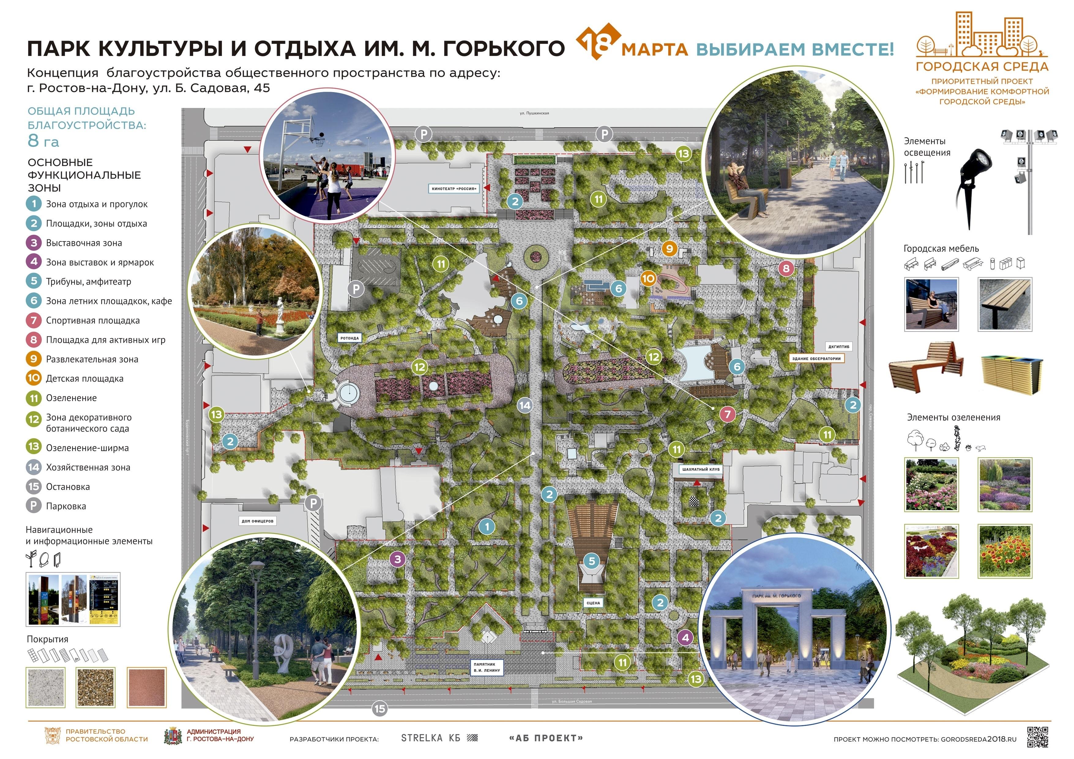 251ba91ae3cf6 Отметим, что установку арки на входе в данный парк можно считать  возвращением к его истокам, ведь ранее, до советской власти, его входную  группу составляла ...
