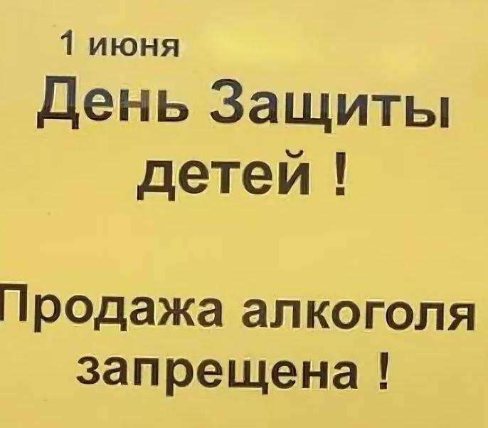 Продажа алкоголя будет запрещена на время проведения праздничных ... | 601x686