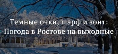 ДОН24 - Информационное агентство Ростовской области
